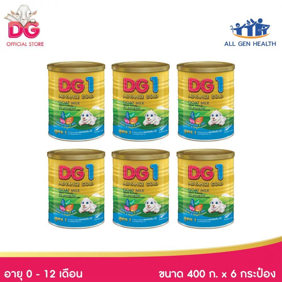 ดีจี1 แอดวานซ์ โกลด์ อาหารทารกเตรียมจากนมแพะ 400 กรัม (แพ็ค 6 กระป๋อง)