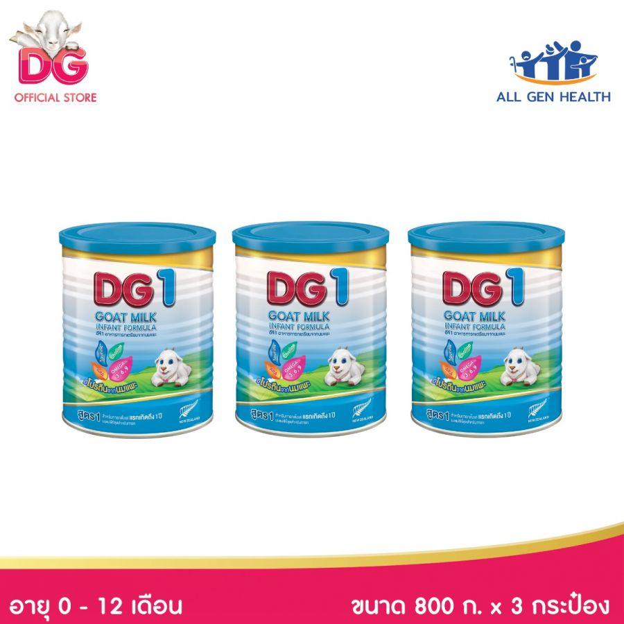 ดีจี1 อาหารทารกเตรียมจากนมแพะ 800 กรัม (แพ็ค 3 กระป๋อง)