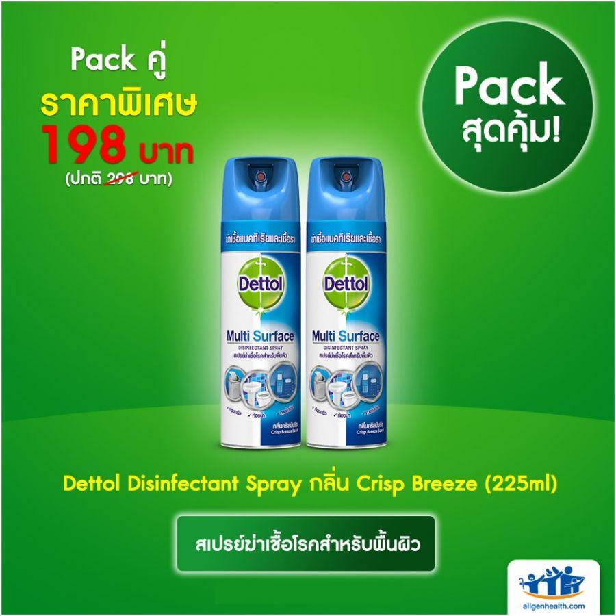 Dettol Disinfectant Spray Crisp Breeze 225ml x 2 units-เดทตอล อิสอินเฟคแทนท์ สเปรย์ กลิ่นคริสป์บรีซ 225มล.จำนวน 2 ขวด