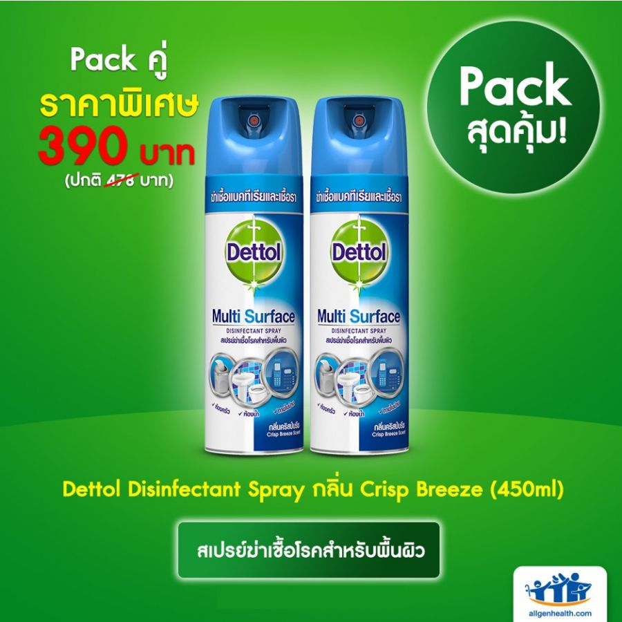 Dettol Disinfectant Spray Crisp Breeze 450ml x 2 units-เดทตอล อิสอินเฟคแทนท์ สเปรย์ กลิ่นคริสป์บรีซ 450มล.จำนวน 2 ขวด