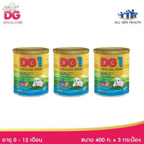 ดีจี1 แอดวานซ์ โกลด์ อาหารทารกเตรียมจากนมแพะ 400 กรัม (แพ็ค 3 กระป๋อง)