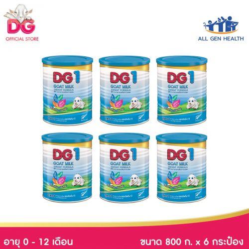 ดีจี1 อาหารทารกเตรียมจากนมแพะ 800 กรัม (แพ็ค 6 กระป๋อง)