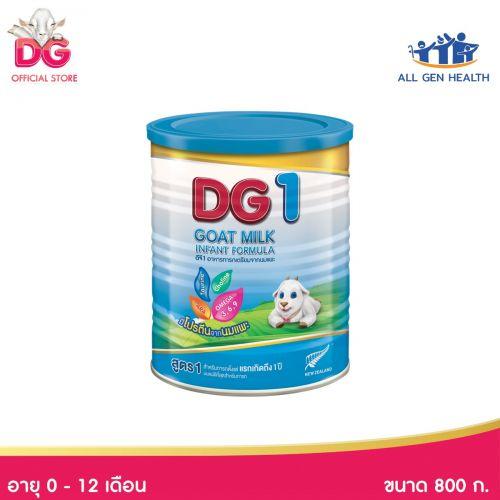 ดีจี1 อาหารทารกเตรียมจากนมแพะ 800 กรัม