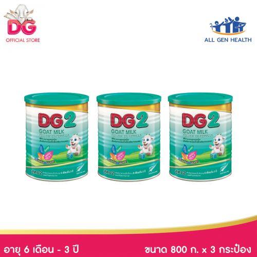 ดีจี2 อาหารสูตรต่อเนื่องสำหรับทารกและเด็กเล็กเตรียมจากนมแพะ 800 กรัม (แพ็ค 3 กระป๋อง)