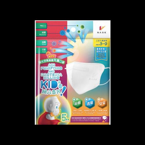 N99 หน้ากากอนามัยนาโนไฟเบอร์ สำหรับเด็ก (แพค 5 ชิ้น )