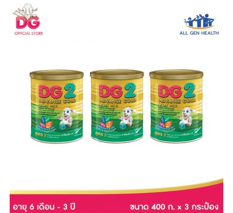 ดีจี2 แอดวานซ์ โกลด์ อาหารสูตรต่อเนื่องสำหรับทารกและเด็กเล็กเตรียมจากนมแพะ 400 กรัม (แพ็ค 3 กระป๋อง)