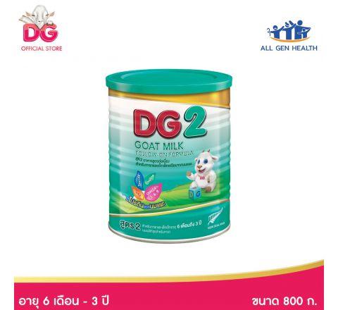 ดีจี2 อาหารสูตรต่อเนื่องสำหรับทารกและเด็กเล็กเตรียมจากนมแพะ 800 กรัม