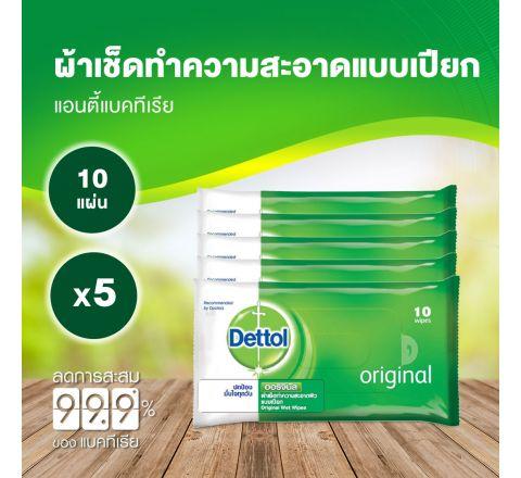 Dettol Wet Wipe 10S Pack 5 - เดทตอล ผ้าเช็ดทำความสะอาดผิวเปียก แอนตี้แบคทีเรีย จำนวน 10 แผ่น x 5 ห่อ