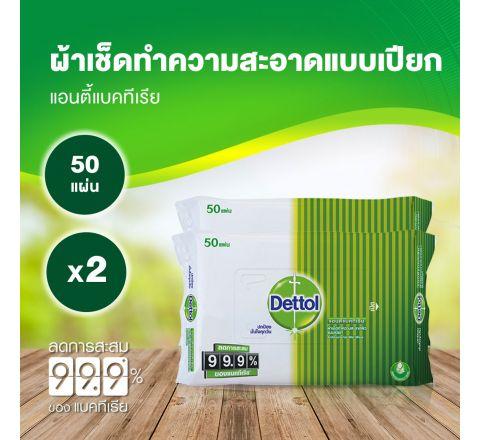 Dettol Wet Wipe 50S Pack 2  เดทตอล ผ้าเช็ดทำความสะอาดผิวเปียก แอนตี้แบคทีเรีย จำนวน 50 แผ่น แพค 2 ห่อ