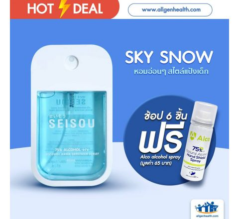 SEISOU สเปรย์ แอลกอฮอล์พกพา ขนาด 45 ML (กลิ่น SNOW SKY หอมอ่อนๆ เหมือนแป้งเด็ก)