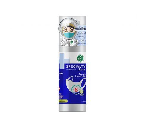 สเปรย์ฉีดหน้ากากอนามัย กลิ่นดอกลาเวนเดอร์ Specialty spray lavender- 30 ML