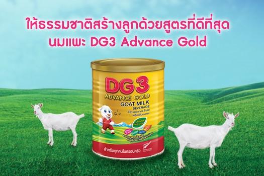 สูตรพัฒนาไปอีกขั้น DG3 Advance Gold สูตรนี้มีดีอย่างไร