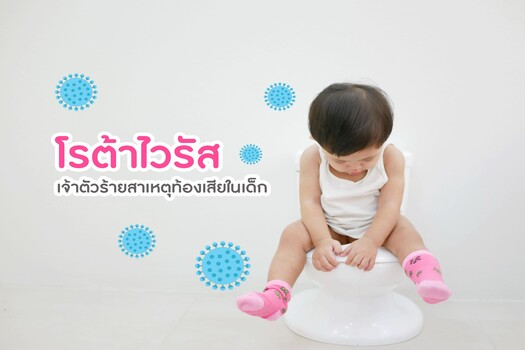 โรต้าไวรัส เจ้าตัวร้ายสาเหตุท้องเสียในเด็ก