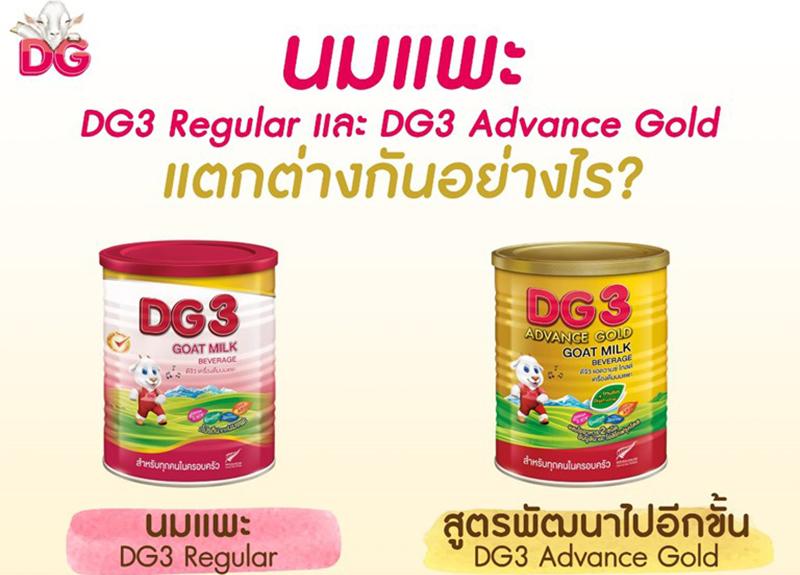 นมแพะ DG3 Regular และ DG3 Advance Gold แตกต่างกันอย่างไร?