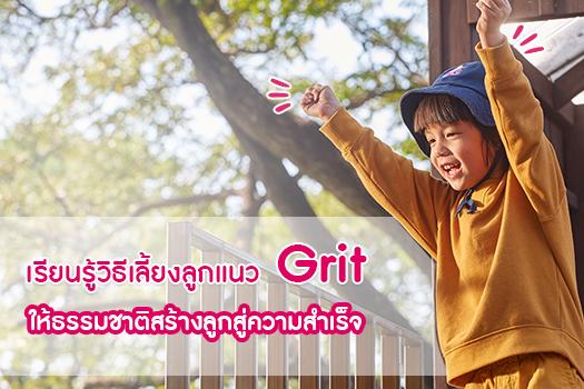 How to เรียนรู้วิธีเลี้ยงลูกแนว Grit ให้ลูกเติบโตอย่างเป็นธรรมชาติ และประสบความสำเร็จในอนาคต