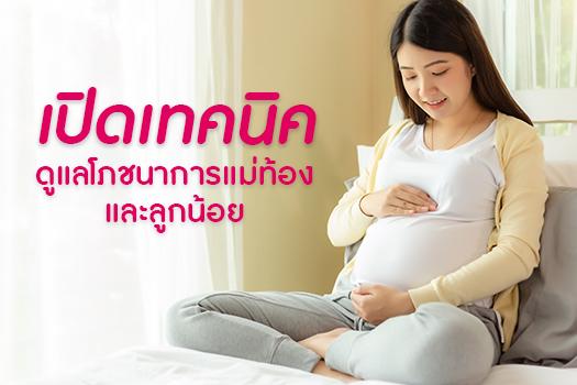 เปิดเทคนิค ดูแลโภชนาการแม่ท้อง และลูกน้อย